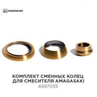 Комплект сменных колец OMOIKIRI AM-01-AB