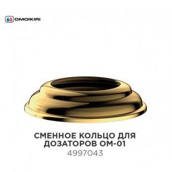 Сменное кольцо OMOIKIRI AM-02-AB