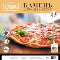 Камень для пиццы и выпечки KORTING KSP 60_1