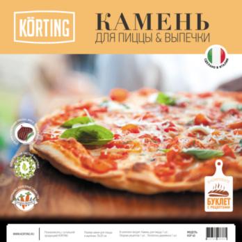 Камень для пиццы и выпечки KORTING KSP 60