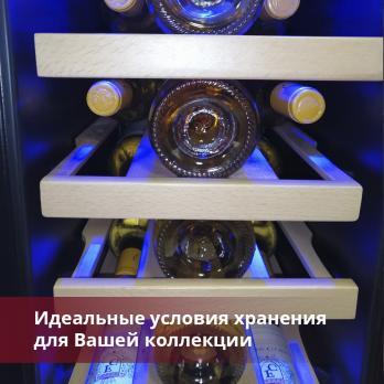Винный шкаф Cold Vine C18-KST1