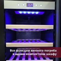 Винный шкаф Cold Vine C38-KSF2_6