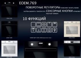 Электрический духовой шкаф MAUNFELD EOEM.769B2_7
