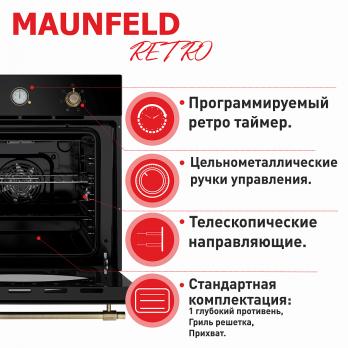 Электрический духовой шкаф MAUNFELD EOEFG.566RBG.RT