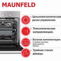 Газовый духовой шкаф Maunfeld MGOG.673S_18