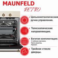 Газовый духовой шкаф Maunfeld MGOGG.673RILB.TM_19