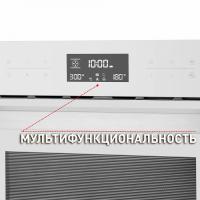 Электрический духовой шкаф с свч Maunfeld MCMO.44.9GW_4